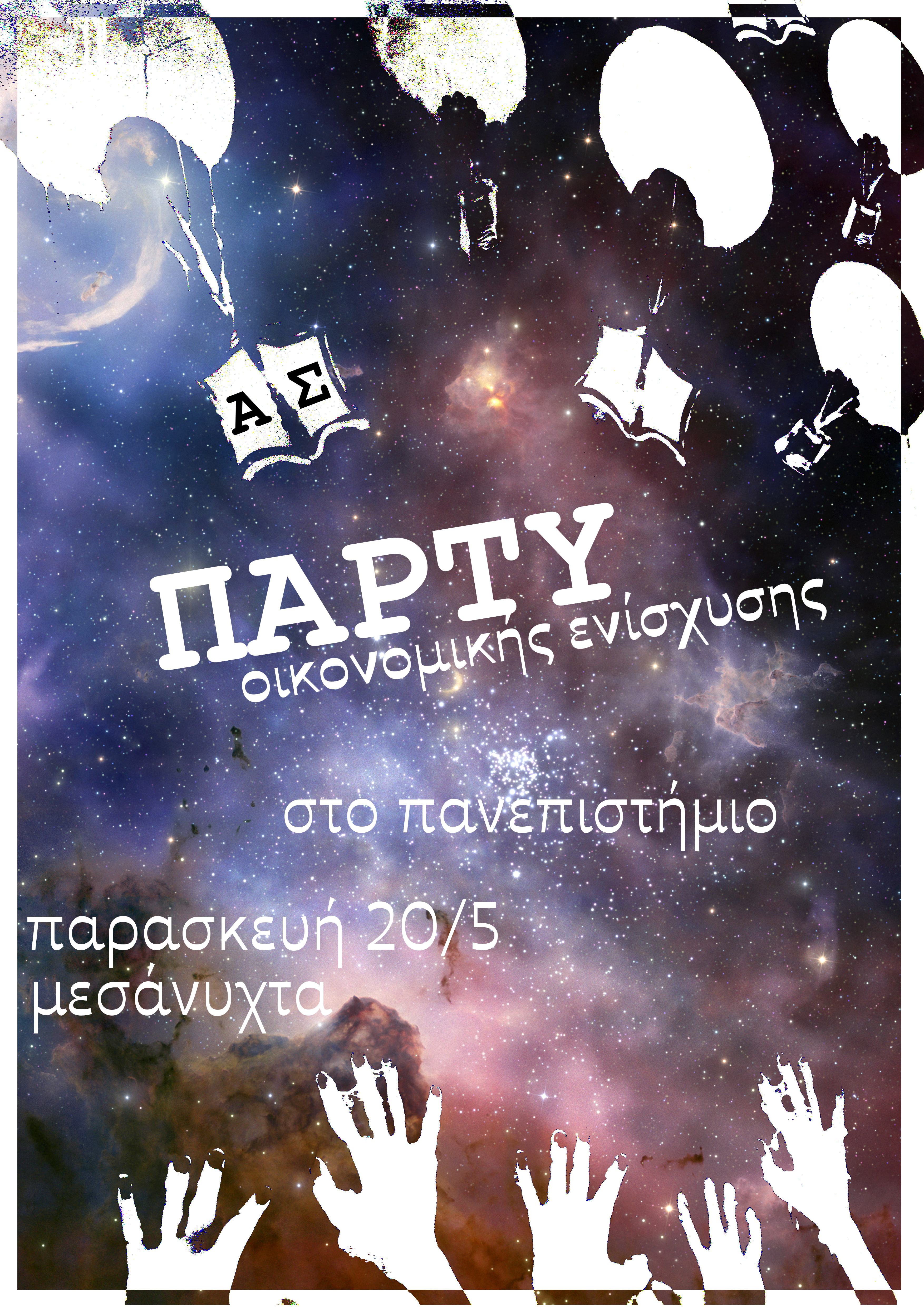party20-5